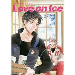 Love on Ice 同人パロディアンソロジー