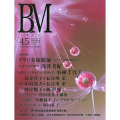 BM 美術の杜 45(2017AUTUMN & WINTER)