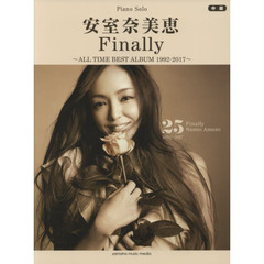 安室奈美恵Finally ALL TIME BEST ALBUM 1992-2017
