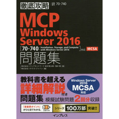 MCP Windows Server 2016問題集〈70-740:Installation,Storage,and Compute with Windows Serve?
