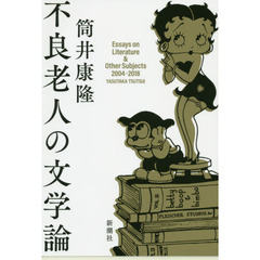 不良老人の文学論 Essays on Literature & Other Subjects 2004-2018