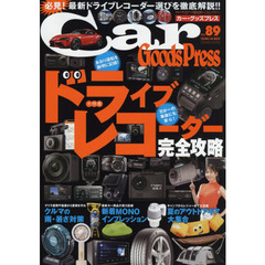 Car Goods Press vol.89
