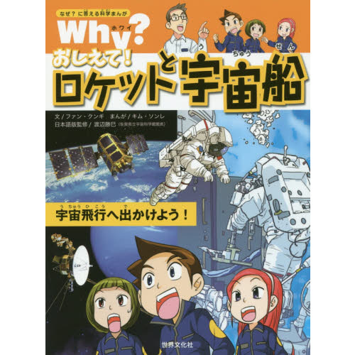 Why?おしえて!ロケットと宇宙船