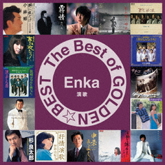 THE BEST of GOLDEN☆BEST~演歌~