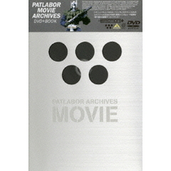 PATLABOR MOVIE ARCHIVES