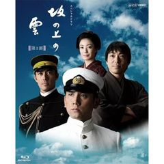 坂の上の雲 第1部 Blu-ray BOX(Blu-ray Disc)