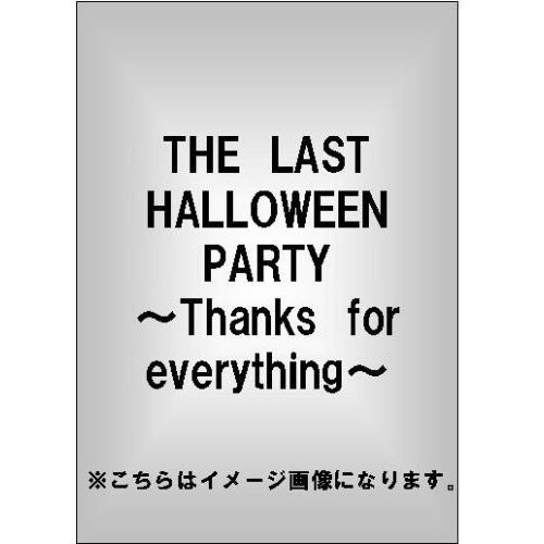 THE LAST HALLOWEEN PARTY ~Thanks for everything~