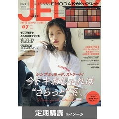 JELLY(ジェリー)  (定期購読)