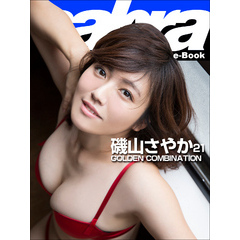 GOLDEN COMBINATION 磯山さやか21 [sabra net e-Book]