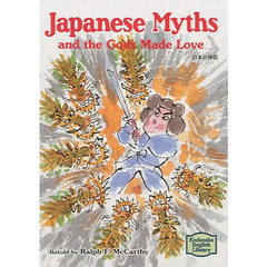 日本の神話 Japanese myths And the gods made love