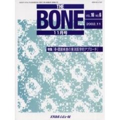 THE BONE Vol.16No.6(2002.11)