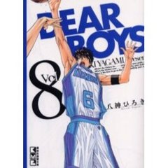 Dear boys Vol.8