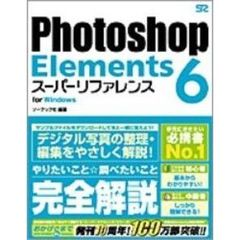 Photoshop Elements 6スーパーリファレンス for Windows