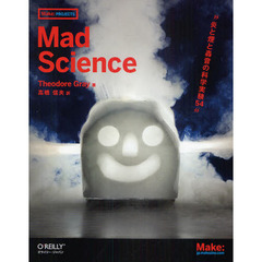 Mad Science 炎と煙と轟音の科学実験54