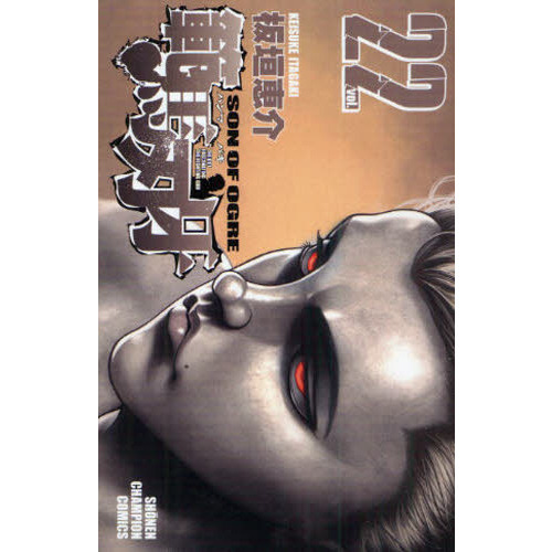範馬刃牙 SON OF OGRE vol.22 THE BOY FASCINATING THE FIGHTING GOD