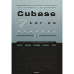 Cubase 7 Series徹底操作ガイド for Windows/MacOS/Cubase/Cubase Artist