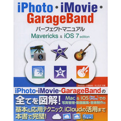 iPhoto・iMovie・GarageBandパーフェクトマニュアル Mavericks & iOS 7 edition