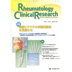 Rheumatology Clinical Research Journal of Rheumatology Clinical Research Vol.3No.3(20? 特集関節リウマチの疾患活動性を見極める