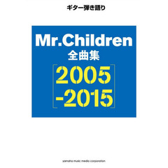 楽譜 Mr.Children'05-15