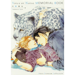 Voice or Noise MEMORIAL BOOK ART WORKS