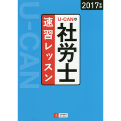 U-CANの社労士速習レッスン 2017年版