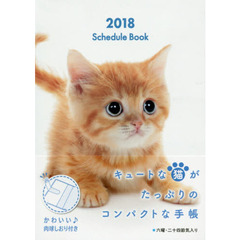 Schedule Book CAT
