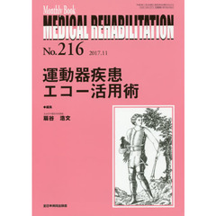 MEDICAL REHABILITATION Monthly Book No.216(2017.11)