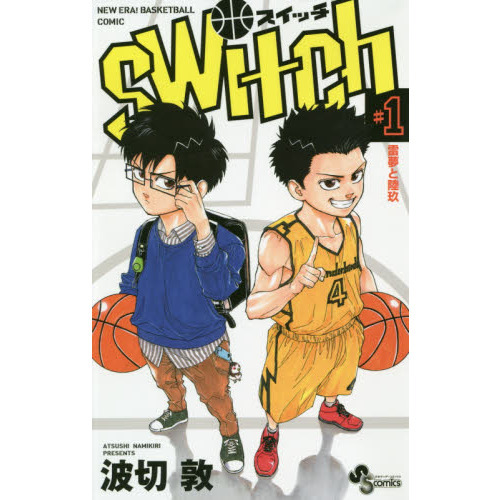 switch NEW ERA!BASKETBALL COMIC 1 雷夢と陸玖