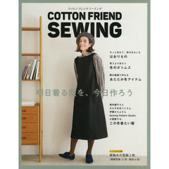 COTTON FRIEND SEWING 明日着る服を、今日作ろう