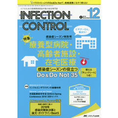 INFECTION CONTROL ICTのための医療関連感染対策の総合専門誌 第27巻12号(2018-12)