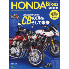 HONDA Bikes Magazine for HONDA enthusiasts 2019 CB92誕生から60年CBの現在そして未来