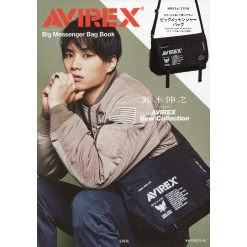 AVIREX Big Messenger Bag Book 画像 A