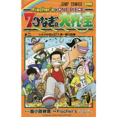 Fischer's×ONE PIECE 7つなぎの大秘宝 巻2 シルクが死んだ!?東一番の危機