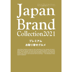 Japan Brand Collection2021 プレミアムお取り寄せグルメ