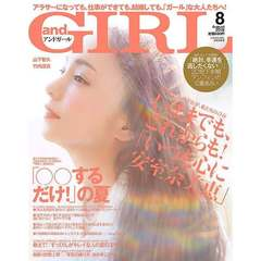 and GIRL(アンドガール)2018年8月号