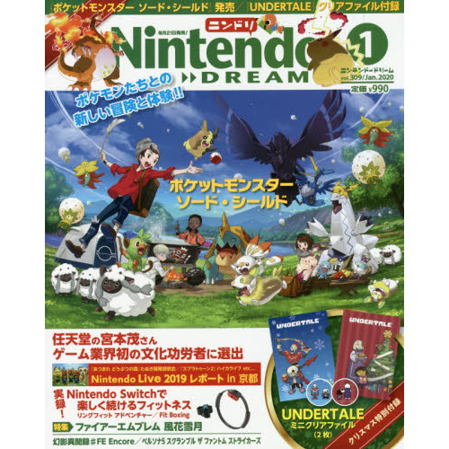 Nintendo DREAM 2020年1月号