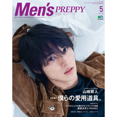 PREPPY増刊 Men'sPREPPY 2020年5月号