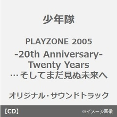 SHONENTAI PLAYZONE 2005 -20th Anniversary-Twenty Years…そしてまだ見ぬ未来へ