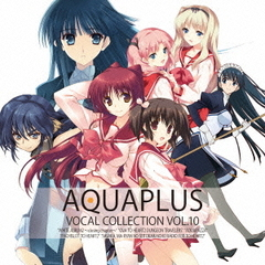 AQUAPLUS VOCAL COLLECTION VOL.10(ハイブリッドCD)