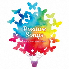 Positive Songs ~前向きになれる J-POP Piano~