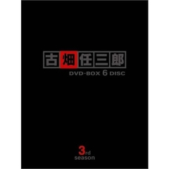 古畑任三郎 3rd season DVD-BOX(DVD)