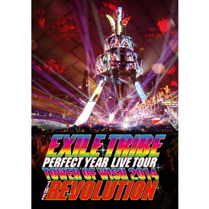 EXILE TRIBE PERFECT YEAR LIVE TOUR TOWER OF WISH 2014 ~THE REVOLUTION~ 【Blu-ray 3枚組】(Blu-ray Disc)