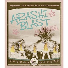 嵐/ARASHI BLAST in Hawaii<Blu-ray 通常盤>(Blu?ray Disc)