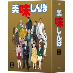 美味しんぼ Blu-ray BOX 3(Blu-ray Disc)