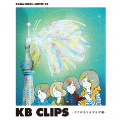 KANA-BOON/KANA-BOON MOVIE 05 KB CLIPS -サナギからもぞもぞ編-(Blu-ray Disc)