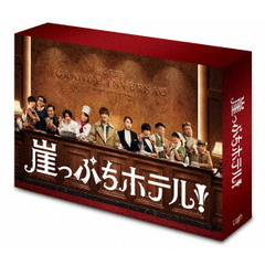 崖っぷちホテル! Blu-ray BOX<予約購入特典:ポストカード(3枚セット)付き>(Blu-ray Disc)
