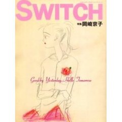 SWITCH Vol.18 No.1