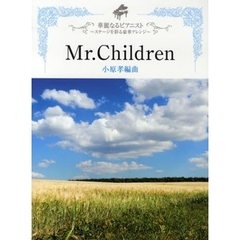 楽譜 Mr.Children 小原孝編曲