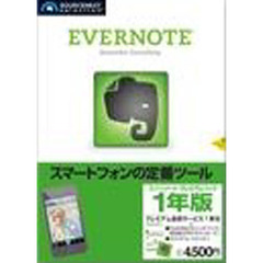 CD-ROM EVERNOTE1年プレミ