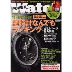 POWER Watch No.62(2012January)